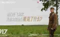 """奥斯卡佳作《1917》曝""""无畏逆行""""版剧照 金句台词振奋人心"""