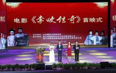 新三润集团影视公司电影作品《李畋传奇》首映仪式在醴陵举行