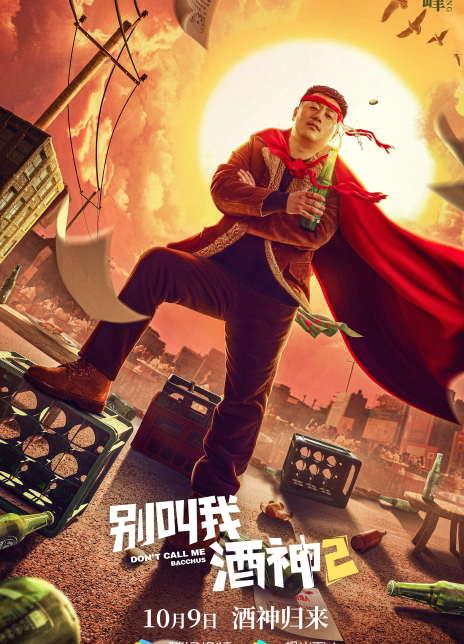 2021国产喜剧《别叫我酒神2》HD4K.国语中字