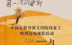 腾讯影业携中国电影导演协会举办观影,《第一次的离别》助力复工