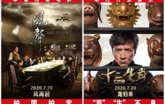 华谊兄弟助力影院复工 经典佳作《风声》《十二生肖》重映