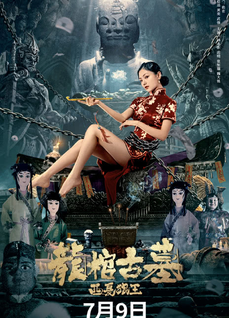 2021惊悚冒险《龙棺古墓:西夏狼王》HD1080P.国语中字