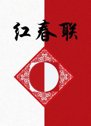 红春联海报封面图