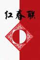 刘威 红春联