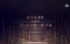 《紅尖尖》榮獲第11屆北京國際電影節民族電影「最佳女演員」獎