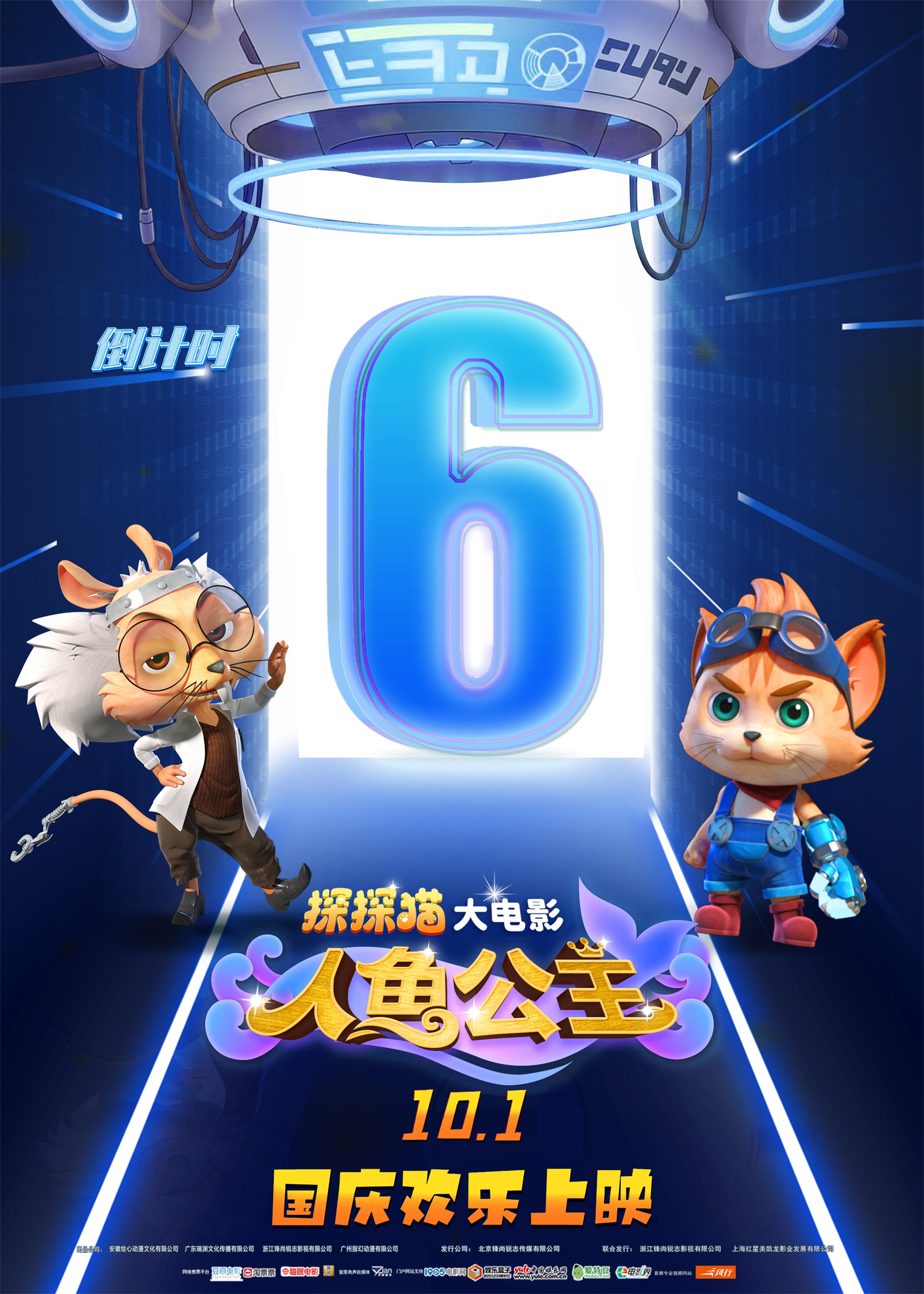 上映倒计时6天!超人气动画电影《探探猫人鱼公主》