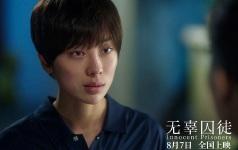 """""""素媛""""长大后的故事 电影《无辜囚徒》定档8月7日"""