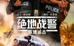 《绝地战警:疾速追击》定档8月14暑期档最燃炸爽好莱坞动大片