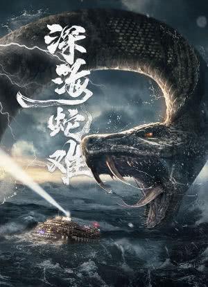 《深海蛇难》海报封面图