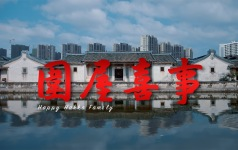 客家话喜剧电影《围屋喜事》,预计八月上映