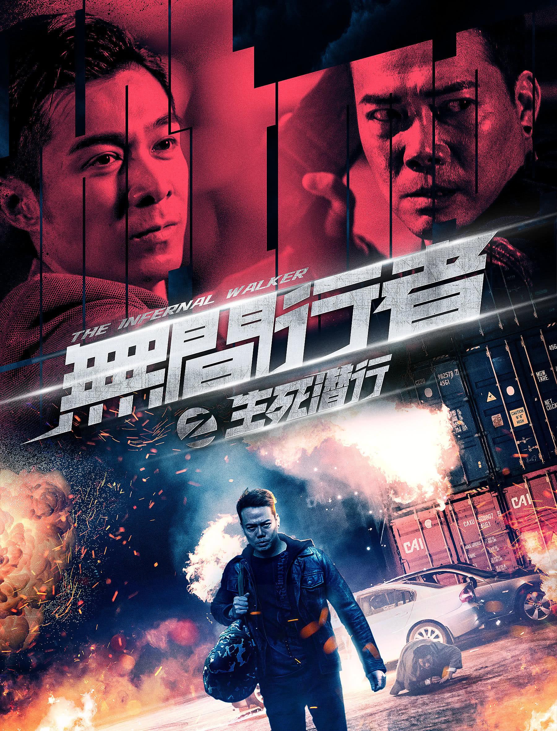 2020动作犯罪《无间行者之生死潜行》HD1080P.国粤双语.中字